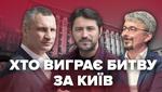 Кличко проти всіх: хто претендує на крісло мера Києва?