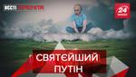Вести Кремля: Путин на небе. Кто отравил Кадырова