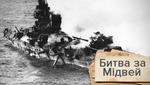 Морская баталия в Тихом океане: впечатляющие факты о битве за Мидуэй между США и Японией