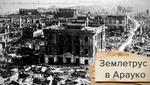 Сотні людей загинули уві сні: моторошні факти про великий чилійський землетрус