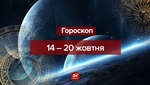 Гороскоп на тиждень 14 – 20 жовтня 2019 для всіх знаків Зодіаку