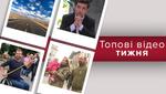 Самые смешные моменты пресс-марафона Зеленского и платные дороги в Украине – видео недели