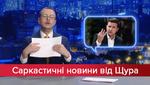 Саркастические новости от Щура: Самые нелепые вопросы Зеленскому. Когда Кива выступит в цирке?