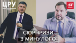 Пси Авакова: прокурор часів Януковича став радником міністра