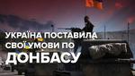 Ультиматум Украины: чего требует Киев от России в Минске и какими будут последствия