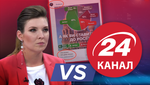 Як створюються фейки: Скабєєва цинічно зманіпулювала інфографікою 24 каналу