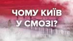 Смог в Киеве: что спровоцировало и стоит ли бить тревогу?