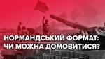 Встреча в Минске: переговоры могут поставить крест на нормандском формате