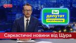 Саркастичні новини від Щура: Тищенко продовжує веселити. Найхайповіше палаюче дерево у світі