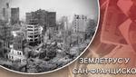 Это было похоже на апокалипсис: мощное землетрясение в Сан-Франциско