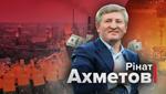 Мільярдери України: що треба знати про Ріната Ахметова