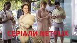 5 серіалів від Netflix, які вийшли у 2019 році: цікава добірка для вечірнього перегляду