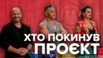 "Хто покинув 9 сезон ""Мастер Шеф"" у 15 випуску"