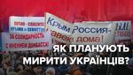 Реінтеграція окупованих територій: кого люструють та як миритимуть українців