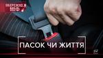Не пристебнувся позаду – вбив водія: головні міфи про паски безпеки, які можуть коштувати життя