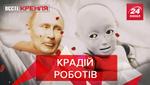 Вєсті Кремля: Крадіжки для Путіна. Новинки російської армії