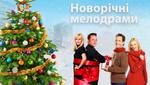 Романтичне Різдво: 10 новорічних мелодрам, які варто подивитися