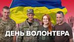 Пекло Донбасу та енергія Майдану: хто підтримує українське військо