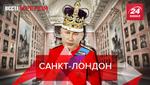 Вести Кремля. Сливки: Лондон для бедных. Штрафами по Цукербергу