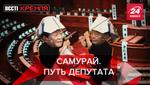 Вести Кремля. Сливки: Безопасность самурая. Одно лечат, другое калечат