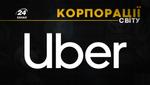 Світова популярність і гучні провали: в які скандали втрапила успішна компанія Uber