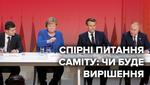 За кадром нормандського саміту: про спірні питання і майбутнє Донбасу