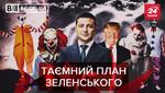 Вєсті.UA: Про що Зеленський говорив з Путіним. Бої без правил у Раді