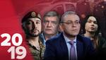 Політика та кримінал: найгучніші арешти 2019 року