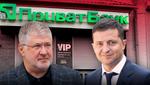 """""""Приватбанк"""" не повернуть Коломойському? Що означає нова ініціатива Кабміну"""