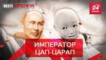 Вести Кремля. Сливки: Путин любит деток. Почти самая богатая любовница России