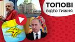 Цинічні обіцянки Путіна  та церковний скандал на Тернопільщині – відео тижня