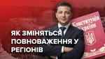 Децентралізація: чи отримає Донбас окремі повноваження