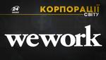 Коворкінговий гігант WeWork: як головний директор втратив мільярдні статки