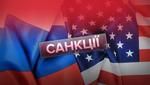 """США готують """"пекельні санкції"""" проти Росії: як це вплине на Кремль"""