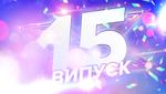 Х-фактор 10 сезон 15 випуск: з якими відомими зірками виступали учасники