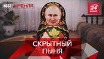 Вести Кремля. Сливки: Путин прячет детей. Пыня раскочегарился