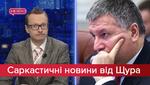 """Саркастичні новини від Щура: Аваков зайняв друге вушко Зеленського. Плагіатор зі """"Слуги народу"""""""