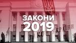 Закони, які змінять життя українців у 2020 році