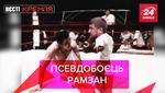 Вєсті Кремля: Кадиров пішов в UFC. Росія – для сумних
