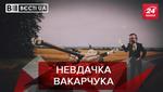 """Вєсті.UA: Танки для України від Вакарчука. """"Тіктокер"""" Кличко"""