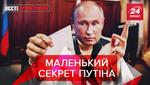 Вєсті Кремля: Путін підсів на наркоту? Кесарів розтин для тарганихи у РФ