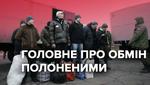 Великий обмін полоненими між Україною та бойовиками: усе, що відомо – фото, відео
