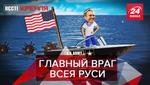 Вести Кремля. Сливки: Что Путин забыл на дне. Пиня – проект спецслужб