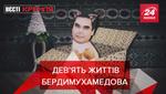 Вєсті Кремля. Слівкі: Безсмертний Бердимухамедов. Путін пробив дно