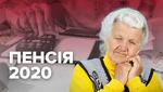 Як змінюватиметься пенсійний вік та пенсії в 2020 році