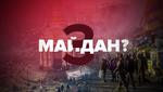 Майдан-3? Чи чекати Україні масштабних протестів у 2020 році