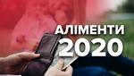 Скільки аліментів мають платити батьки в 2020 році