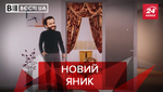 Вєсті.UA. Жир: Дух Януковича в Дубінському. Труханов спалився