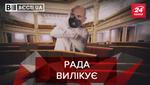 Вєсті.UA. Жир: Секрет Іллі Киви. Гімн праці чиновників у Харкові