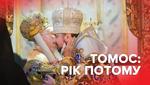 Рік з Томосом: як Україна виборола право на незалежну церкву